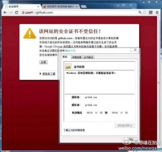 SSL安全证书不受信任