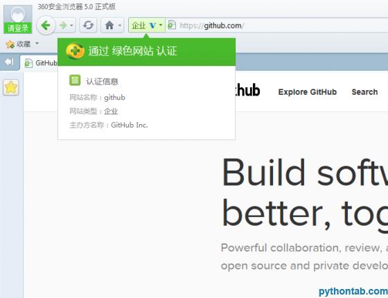 360安全浏览器的绿色认证标志